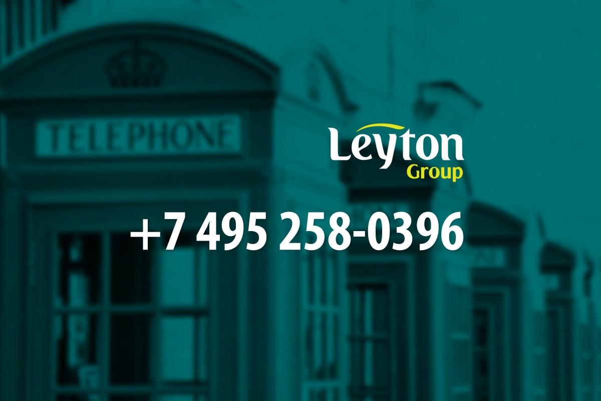 Leyton Group – новый номер телефона