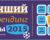 Лучший ребрендинг Зимы 2015 года – Арирам от Leyton Group